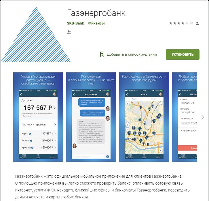 Мобильное приложение ГазЭнергоБанк