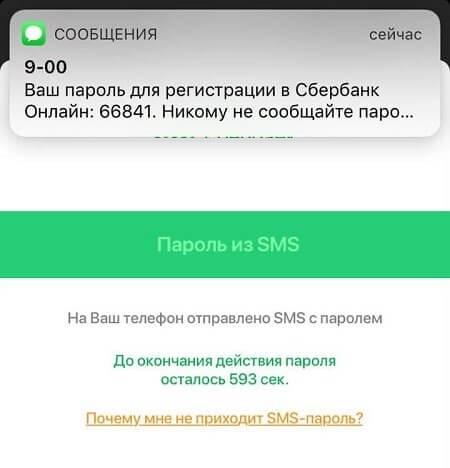 Как установить сбербанк онлайн на телефон самсунг