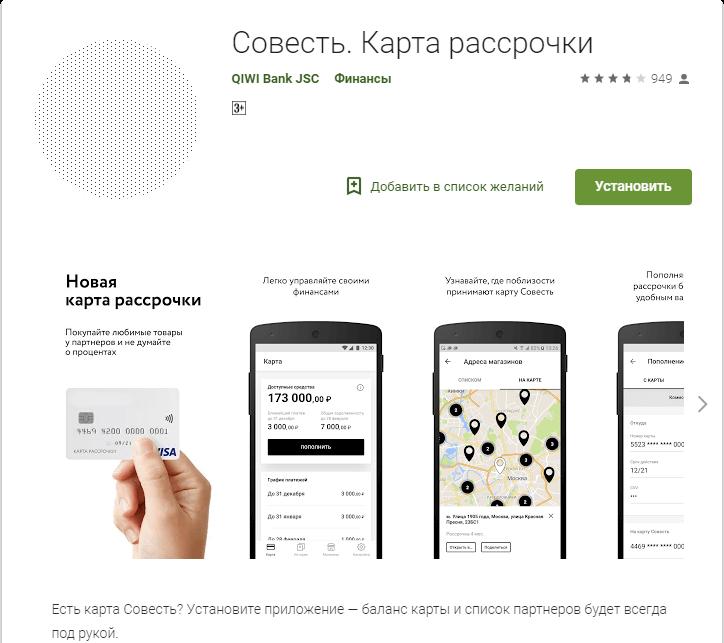 Скачать мобильное приложение карты Совесть