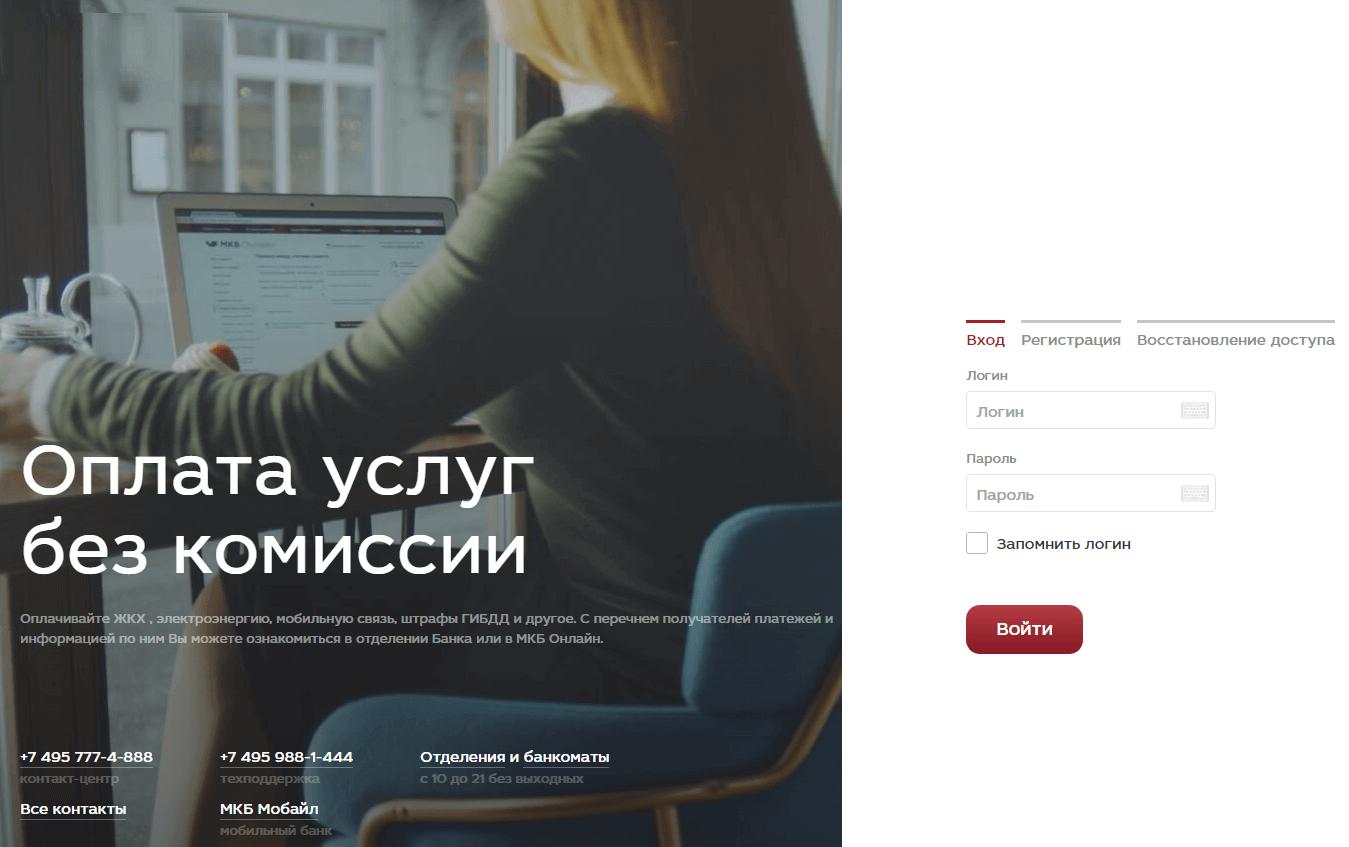 МКБ Онлайн