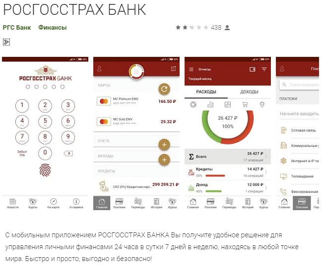 Скачать мобильное приложение Росгосстрахбанка