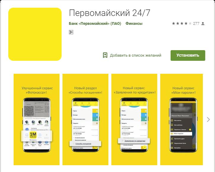 Мобильное приложение банка Первомайский 24/7