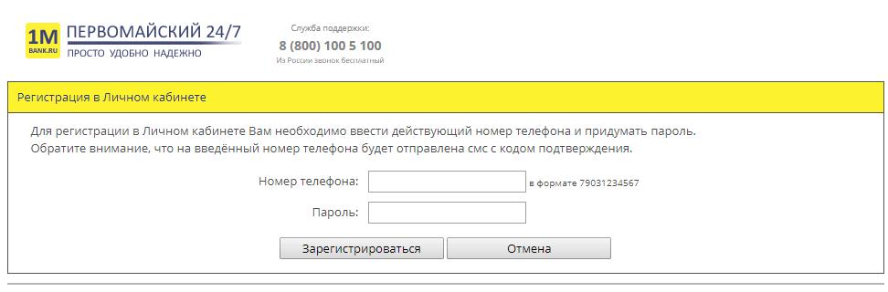 Регистрация личного кабинета в банке Первомайский