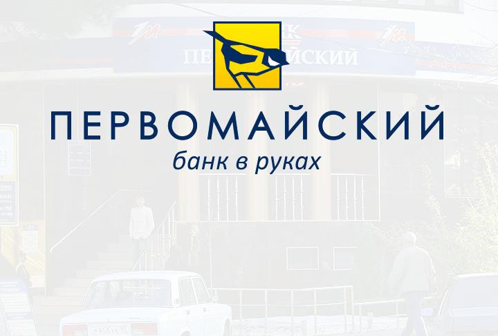 Первомайский банк