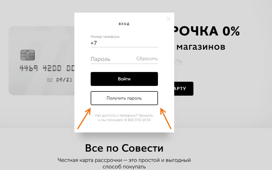 Регистрация личного кабинета карты Совесть