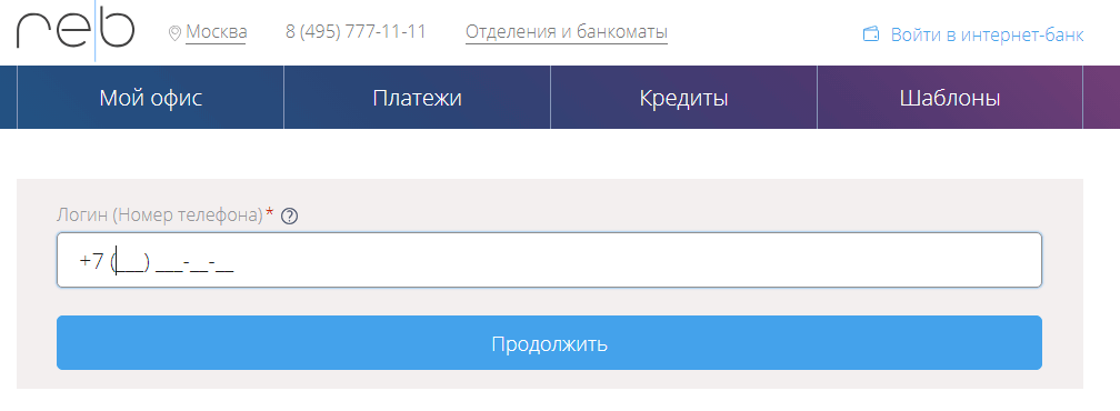 Восстановление пароля личного кабинета РосЕвроБанк