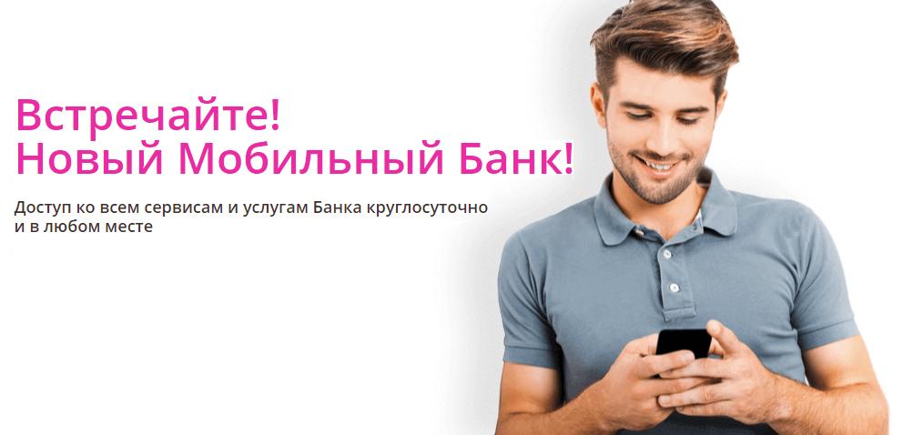 Скачать мобильное приложение РосЕвроБанк