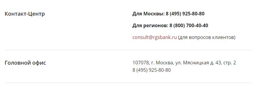 Телефон горячей линии банка Росгосстрах