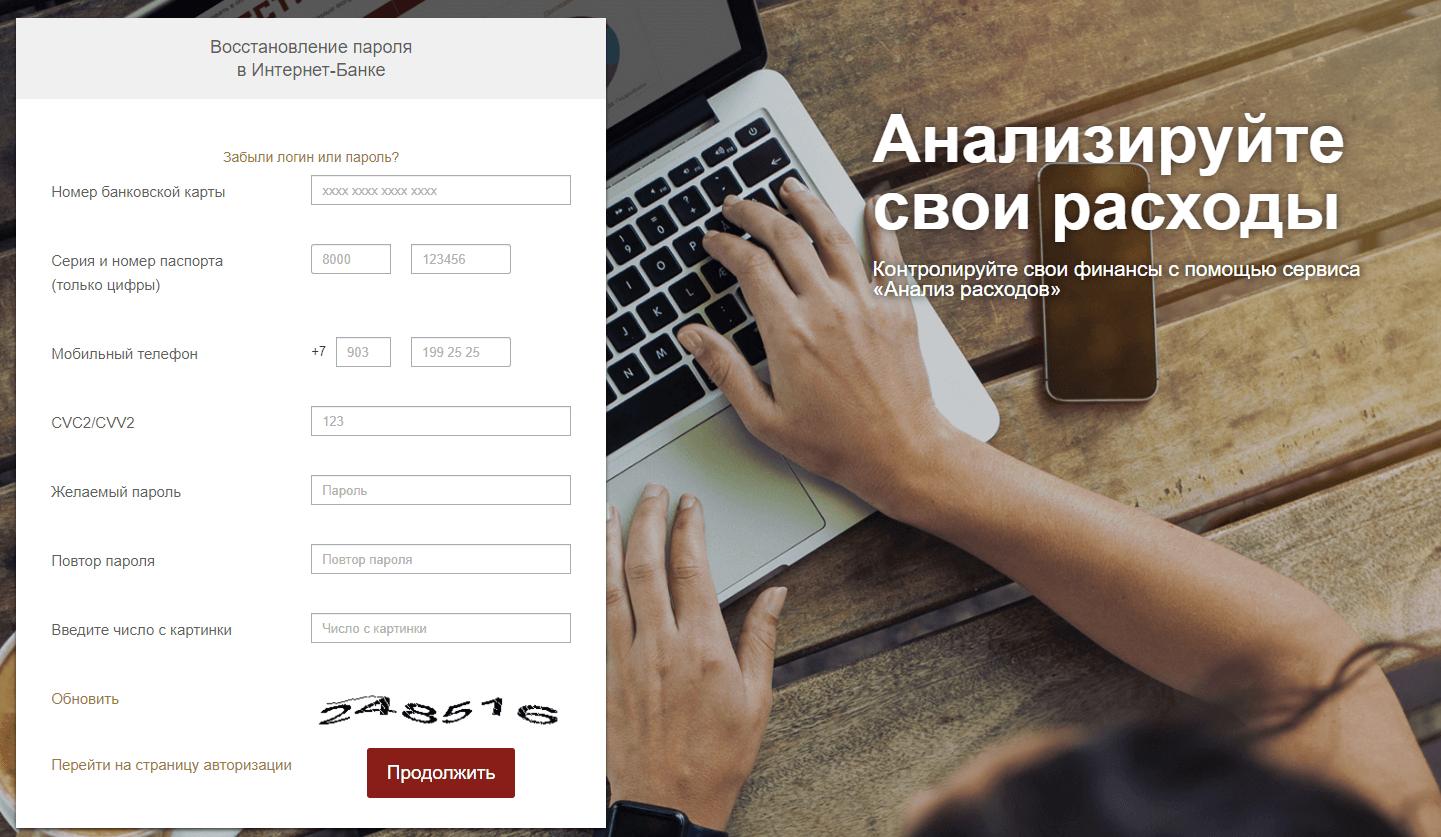 Восстановление пароля личного кабинета банка Росгосстрах