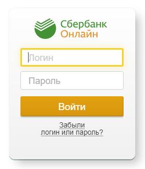Изображение - Sberbank ru личный кабинет sberbank-vhod-v-lk