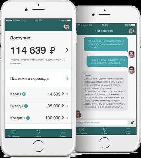 Мобильное приложение СКБ онлайн