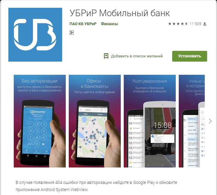 Скачать мобильное приложение банкаУБРиР