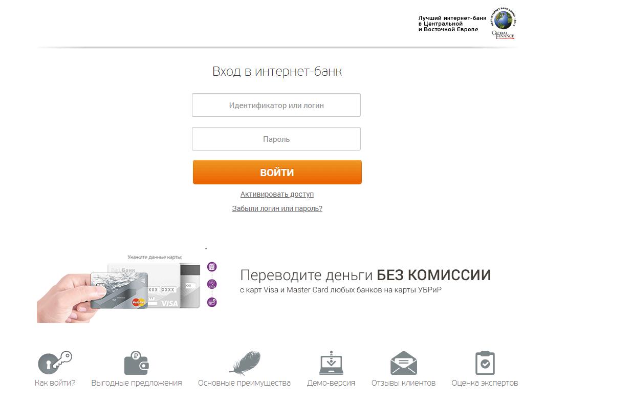 УБРиР банк: вход в личный кабинет