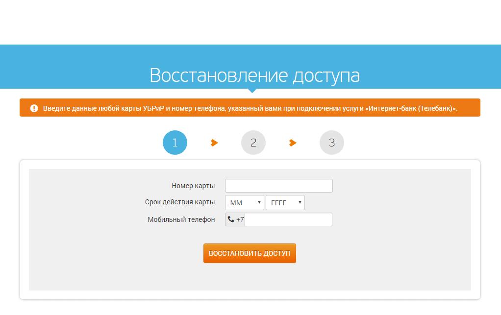 Восстановление пароля личного кабинета банка УБРиР