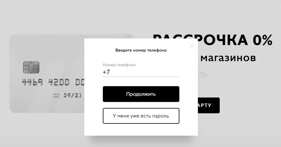 Восстановление пароля личного кабинета карты Совесть
