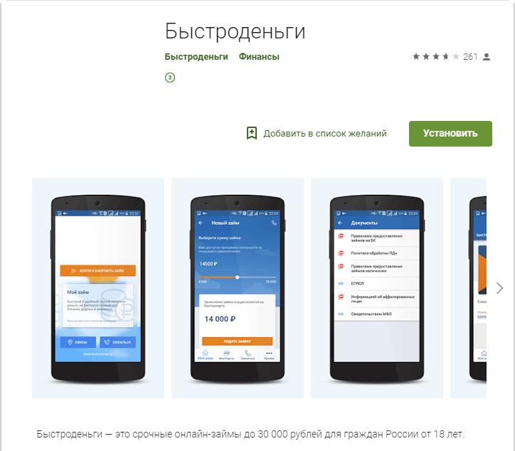 Мобильное приложение Быстроденьги