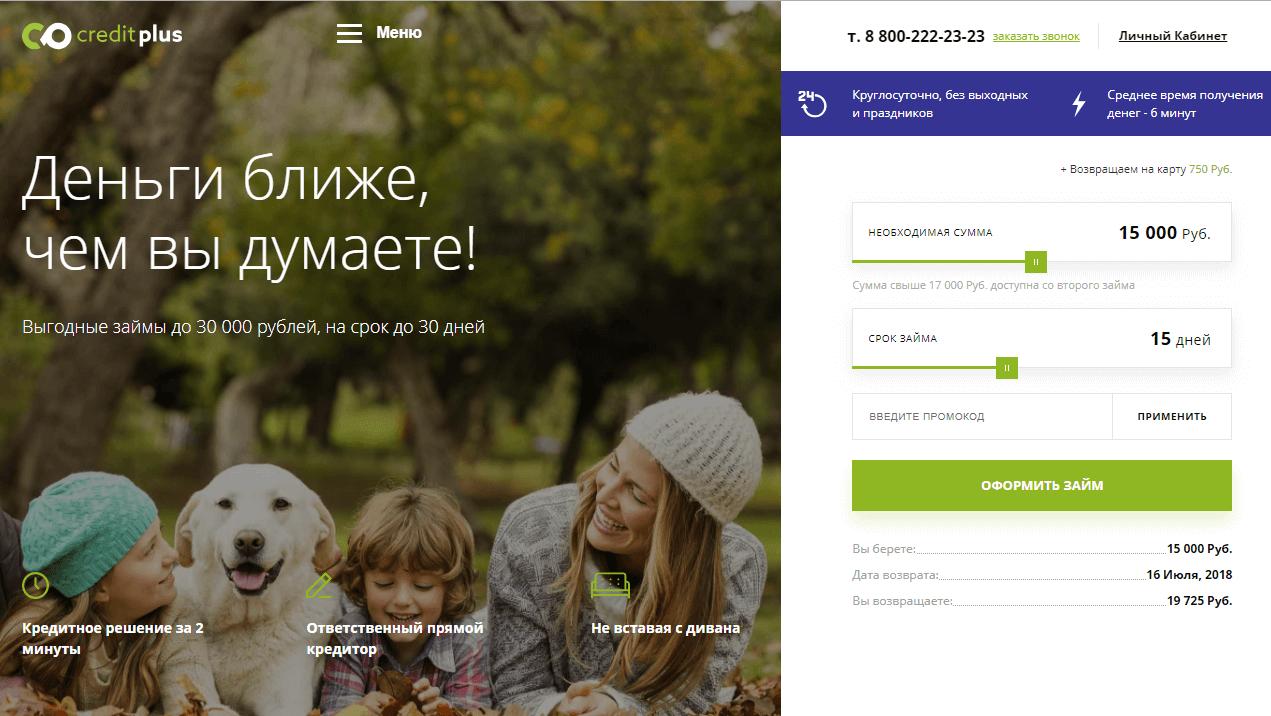 Кредит Плюс официальный сайт