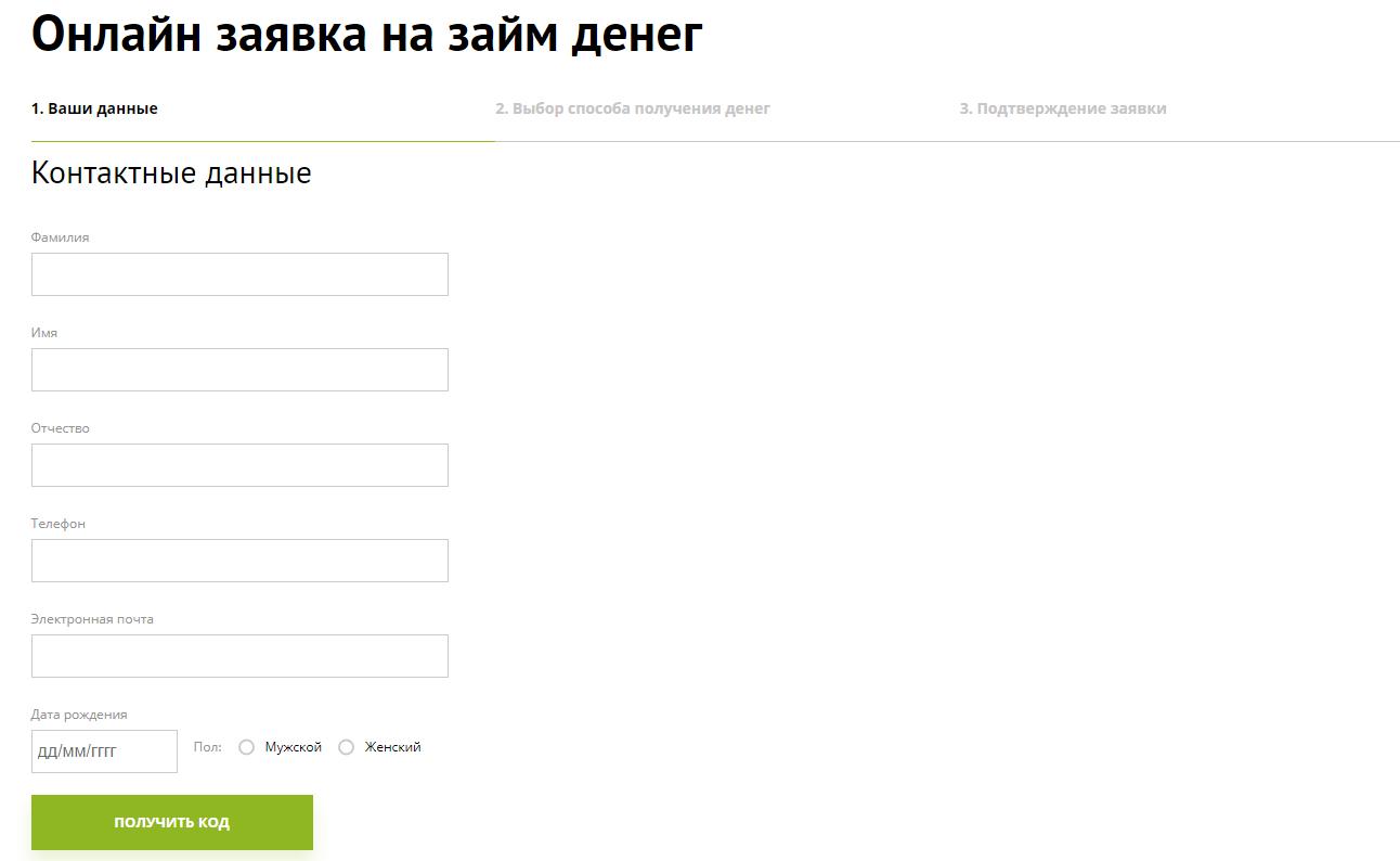 Регистрация личного кабинета Кредит Плюс