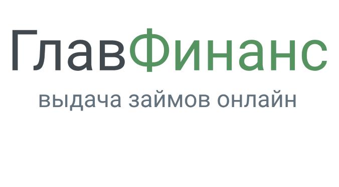 Главфинанс займ официальный сайт