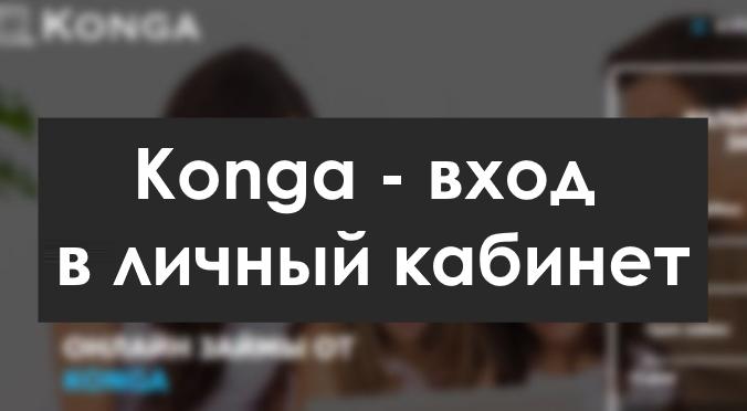 Сервис микрозаймов Конга (Konga)