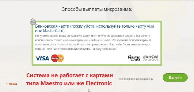 Привязка карты Kredito24