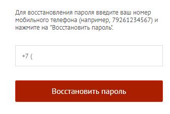 Восстановление пароля личного кабинета Микроклад
