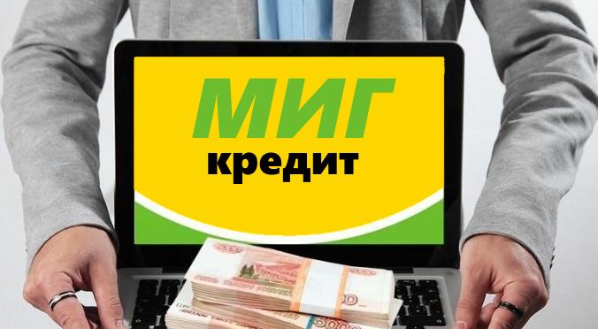 МФК МИГКРЕДИТ
