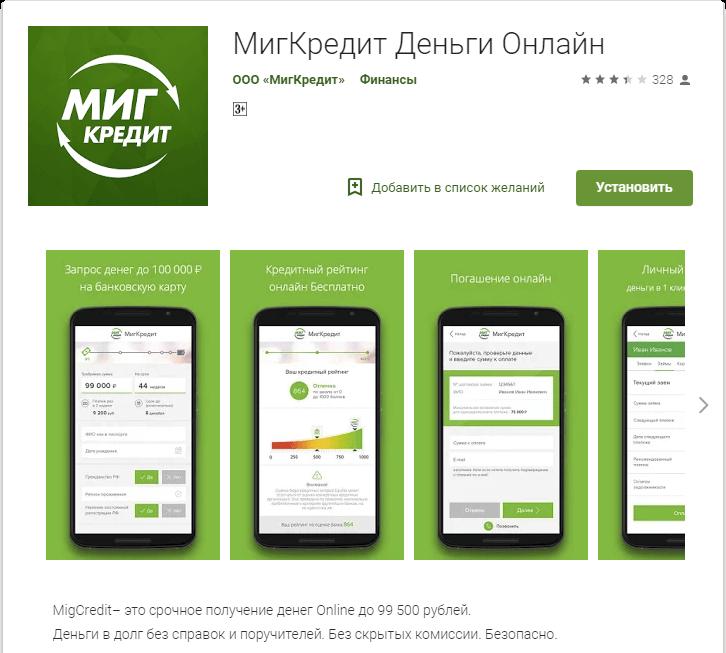 Мобильное приложение Миг Кредит