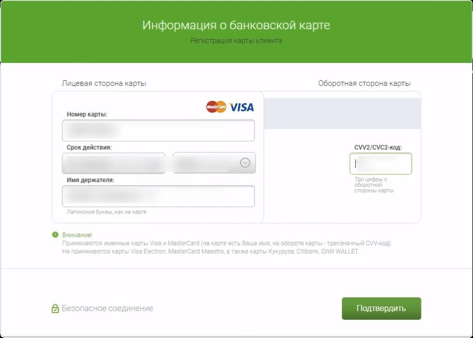 привязка банковской карты в личном кабинете Миг Кредит