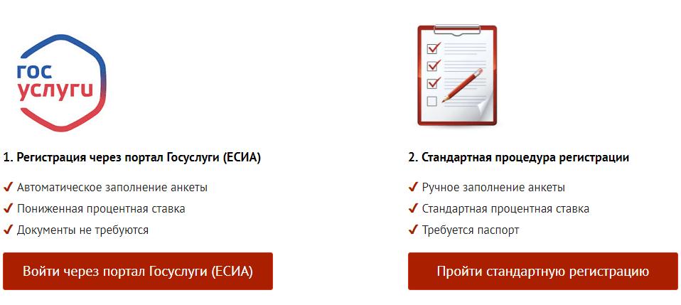 Регистрация личного кабинета Микроклад