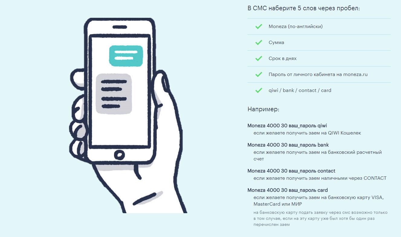 Как получить займ в Монеза через SMS
