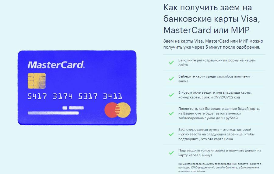 Как получить займ в Монеза