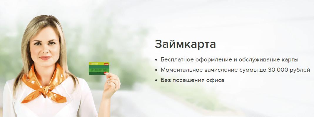 """Займкарта МФО """"Отличные наличные"""""""