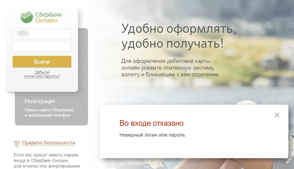 Сбербанк Онлайн - во входе отказано