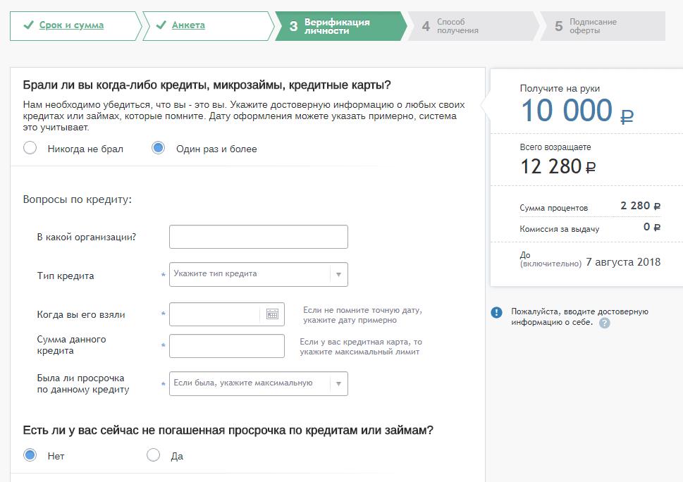 займиго официальный сайт вход в личный