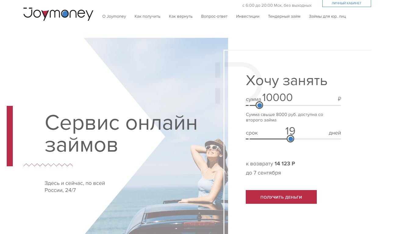 Официальный сайт JoyMoney