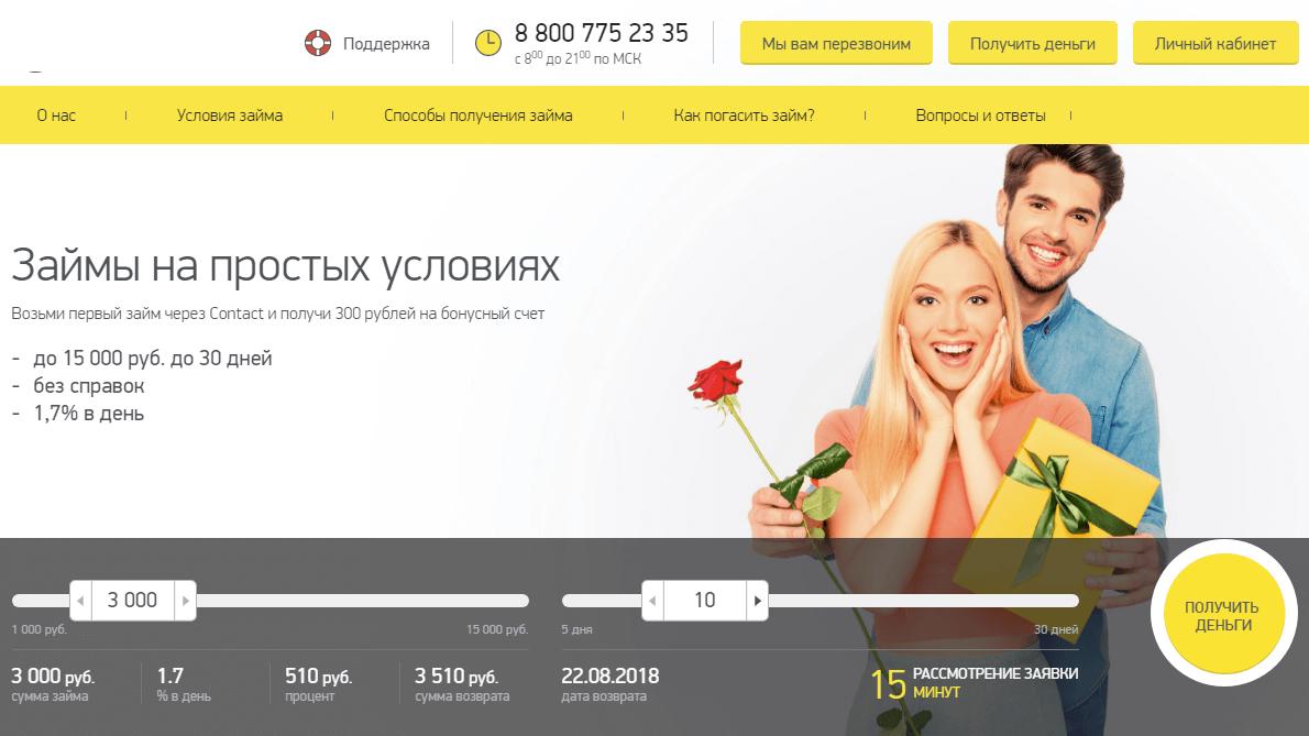 Официальный сайт Лови займ