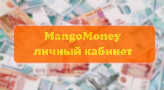 МФО МангоМани (MangoMoney)