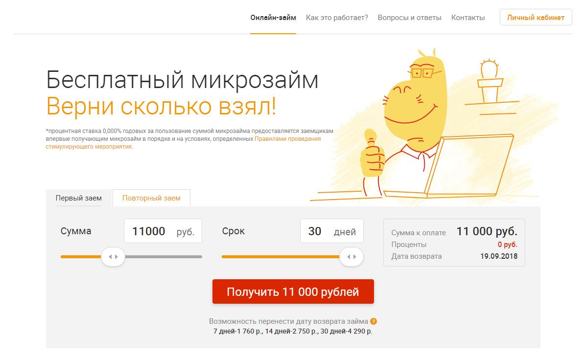 Официальный сайт Метрокредита