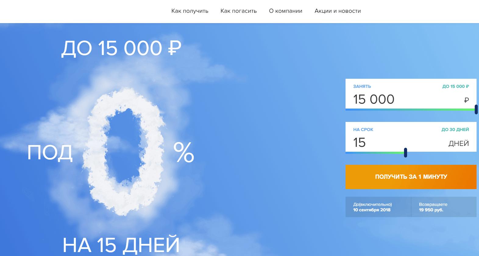 MigOne: главная страница официального сайта