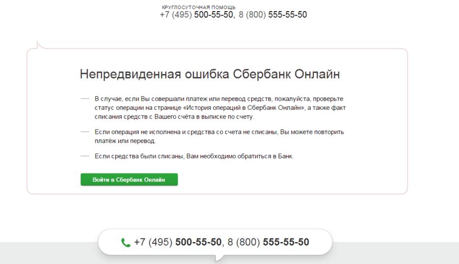 Ошибка в работе Сбербанк Онлайн
