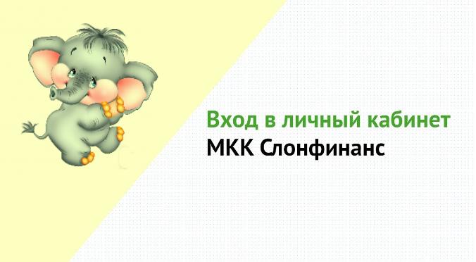 МФО Слон Финанс