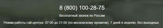 Телефон горячей линии Слон Финанс