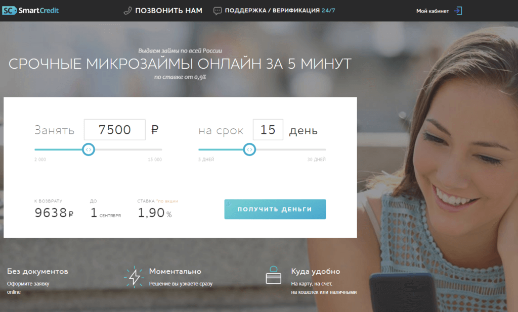 Сайт Smart Credit