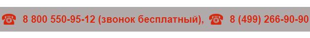 Телефон горячей линии ЖЕЛДОРЗАЙМ