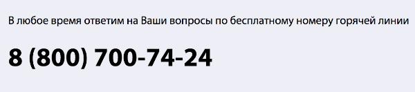 Телефон горячей линии Деньги сразу