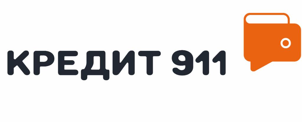 займ 911 онлайн заявка