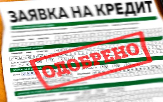 Заявка на кредит без справок