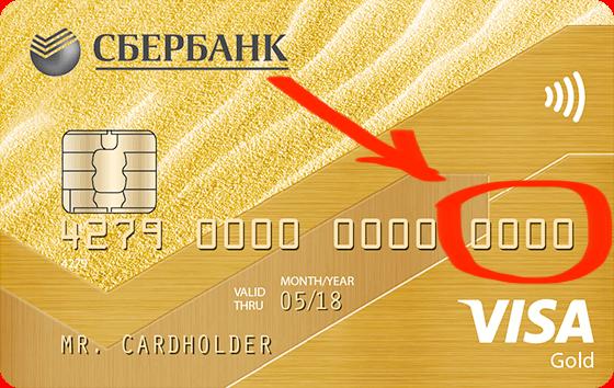 Номер карты Сбербанка