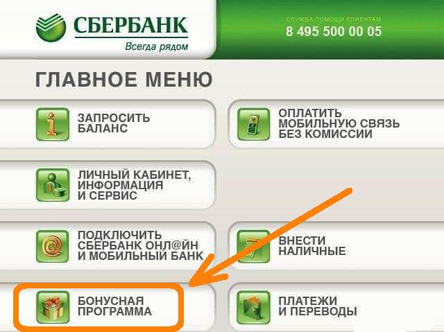 Подключение Спасибо от Сбербанка через банкомат